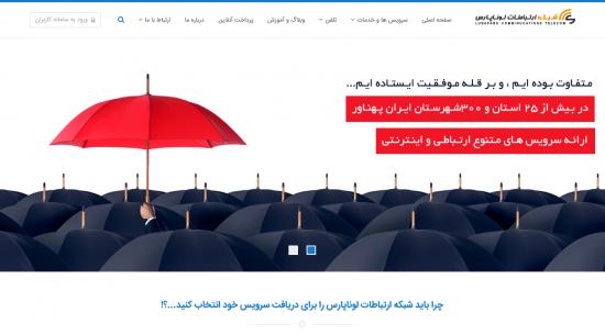 رونمایی از نسخه جدید وب سایت شبکه ارتباطات لوناپارس