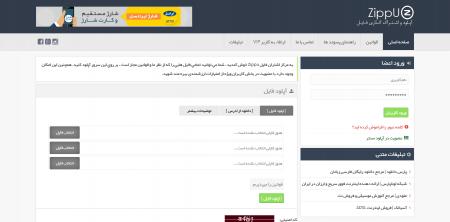 ترافیک رایگان کاربران شبکه لوناپارس در وب سایت Zippu