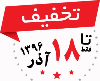 """تخفیف جشنواره فروش ویژه تلفن ثابت """" الو پارس """" در عید ربیع"""