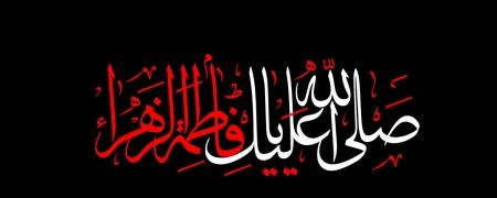 شهادت حضرت فاطمه زهرا (س) تسلیت باد