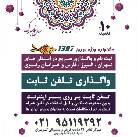 آغاز فروش ویژه تلفن ثابت در جشنواره نوروز 1397