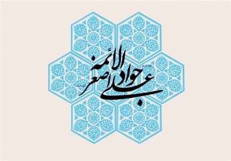 ولادت حضرت جوادالائمه (ع) و حضرت علی اصغر (ع) مبارک باد