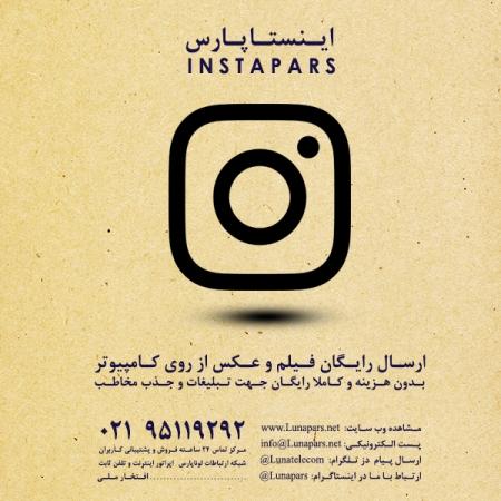 """معرفی نرم افزار کاربردی """"اینستاپارس"""" Instagram"""