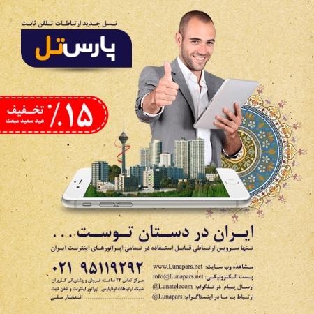 فروش ویژه تلفن ثابت به مناسبت عید سعید مبعث