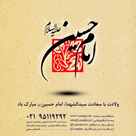 ولادت سالار شهیدان امام حسین (ع) مبارک باد