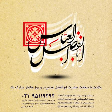 ولادت با سعادت حضرت ابوالفضل (ع) مبارک باد