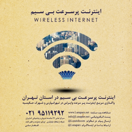 راه اندازی اینترنت وایرلس در شهرک حکیمیه