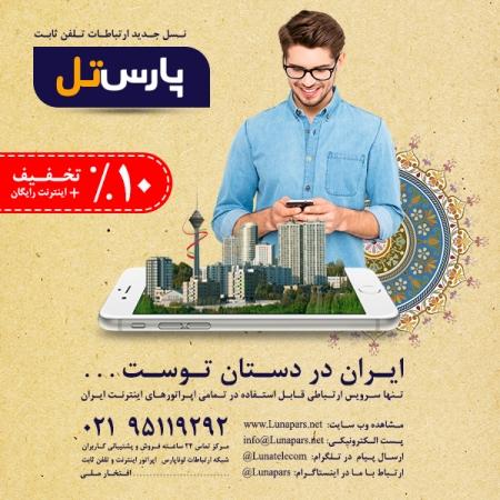 """جشنواره فروش تلفن ثابت بر روی بستر اینترنت """"پارستل"""""""