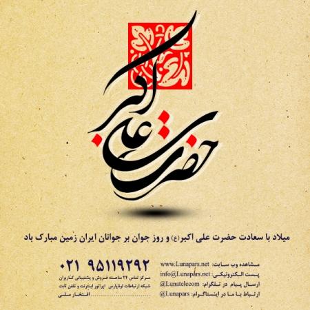 ولادت با سعادت حضرت علی اکبر(ع) و روز جوان مبارک باد