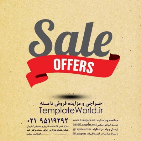 مزایده فروش دامنه TemplateWorld.ir