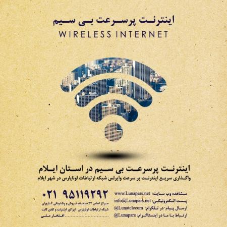 افتخاری دیگر: راه اندازی اینترنت وایرلس در ایلام