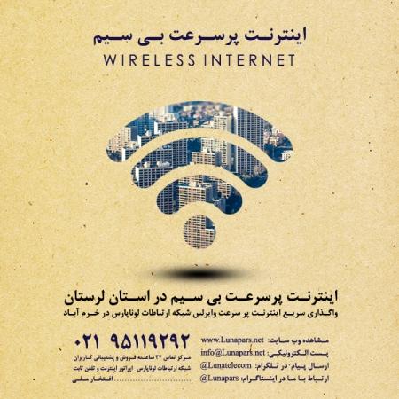 راه اندازی اینترنت وایرلس در استان لرستان منطقه مخروط کاری