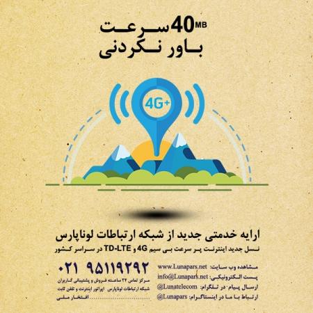 آغاز واگذاری اینترنت 4.5G و 4G و TD-LTE در سراسر کشور