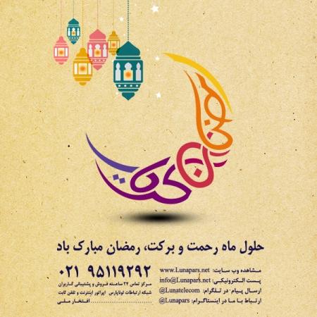 حلول ماه رمضان ماه رحمت الهی مبارک باد