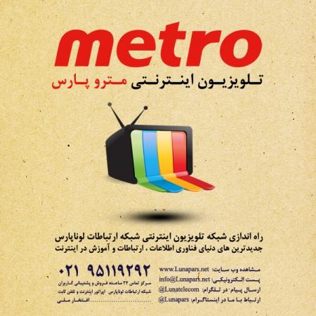 افتخاری دیگر: راه اندازی تلویزیون اینترنتی متروپارس