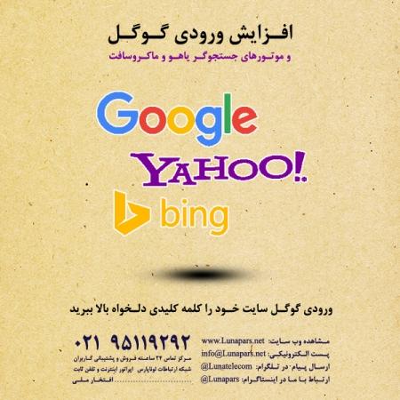 خدمتی نو: سامانه افزایش ورودی گوگل