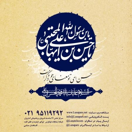 میلاد با سعادت امام حسن(ع) مبارک باد