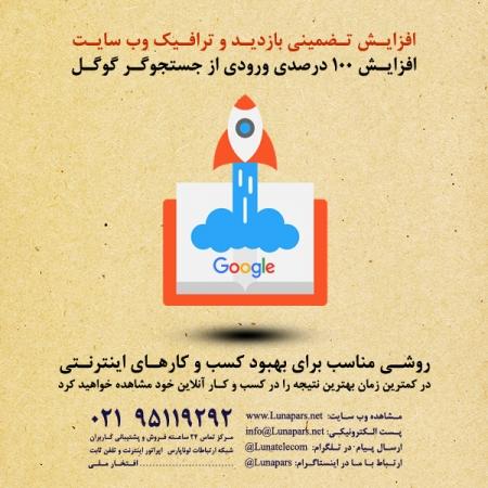 سامانه افزایش ترافیک و بهبود کسب و کارهای اینترنتی