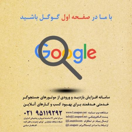 تخفیف ویژه سامانه افزایش ورودی از جستجوگر گوگل