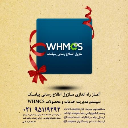 ماژول پیامک اطلاع رسانی WHMCS همراه خط 14 رقمی رایگان