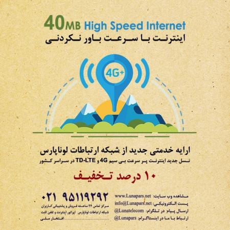 تخفیف 10 درصدی سفارش بسته های متنوع اینترنت ثابت TD-LTE نسل 4G
