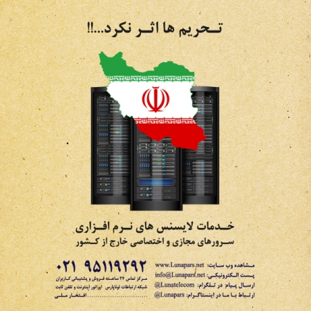 ارایه لایسنس های سیستمی و نرم افزاری بدون مشکل تحریم کشور ایران