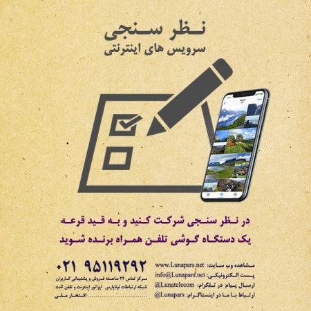 در نظر سنجی سرویس های اینترنتی شرکت کنید و گوشی تلفن همراه برنده شوید