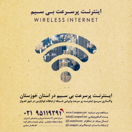 افتخاری دیگر: توسعه راه اندازی اینترنت وایرلس در استان خوزستان و شهر اهواز