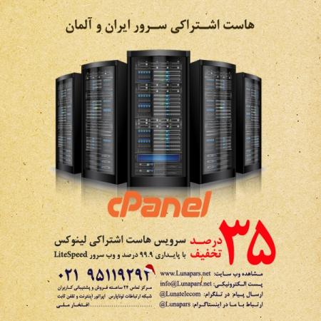 35 درصد تخفیف واگذاری فضای هاست اشتراکی در سرور ایران و آلمان