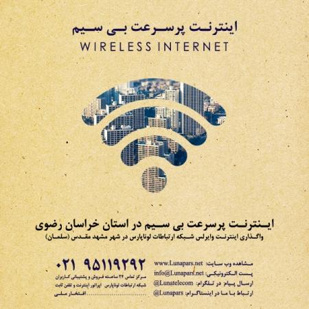 افتخاری دیگر: توسعه راه اندازی اینترنت وایرلس در استان خراسان رضوی و شهر مشهد مقدس