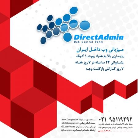خدمات میزبانی وب سرور ایران با کنترل پنل Direct Admin در دیتاسنتر لوناپارس