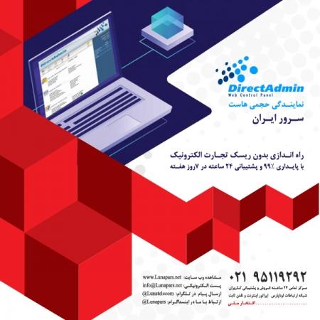 راه اندازی بدون ریسک تجارت الکترونیک و آغاز واگذاری نمایندگی هاست سرور ایران
