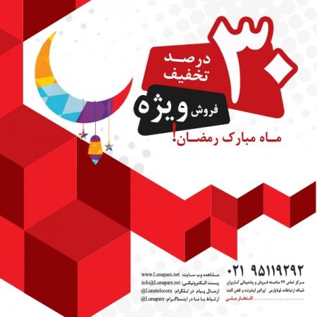30 درصد تخفیف سرویس ها و محصولات در جشنواره فروش ویژه ماه مبارک رمضان