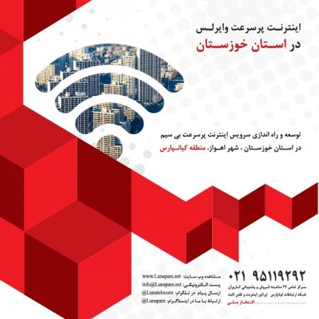افتخاری دیگر: توسعه راه اندازی اینترنت وایرلس در استان خوزستان، شهر اهواز و منطقه کیانپارس