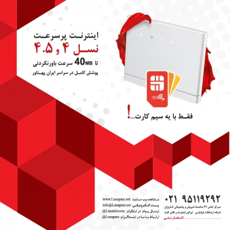 واگذاری سیم کارت های اینترنت پرسرعت ثابت و قابل حمل با سرعت 40MB در کشور