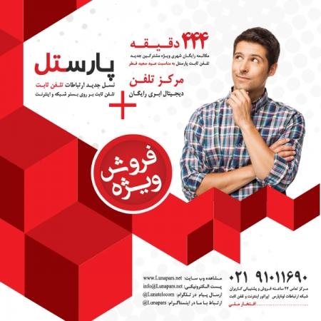 444 دقیقه مکالمه رایگان ویژه مشترکین جدید تلفن ثابت پارستل به مناسبت عید سعید فطر