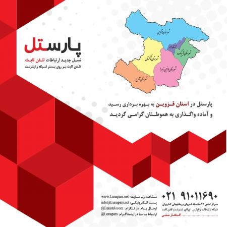 آغاز واگذاری پارستل نسل جدید تلفن ثابت مبتنی بر IP در استان قزوین