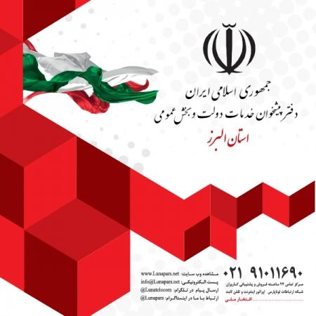 اطلاعیه: آغاز ثبت نام و واگذاری تلفن ثابت پارستل در دفاتر پیشخوان دولت استان البرز