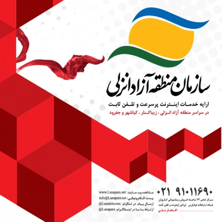 افزایش ظرفیت و توسعه خدمات اینترنت وایرلس در منطقه آزاد انزلی ، زیباکنار و کیاشهر