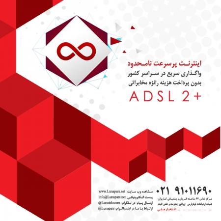 واگذاری اینترنت پرسرعت ADSL نامحدود در سراسر ایران پهناور