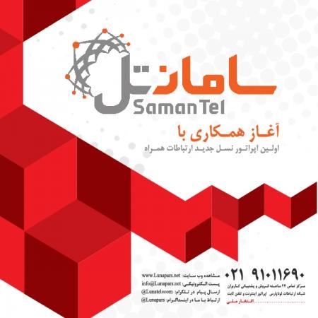 """آغاز همکاری با """" سامانتل """" اولین اپراتور نسل جدید ارتباطات همراه"""