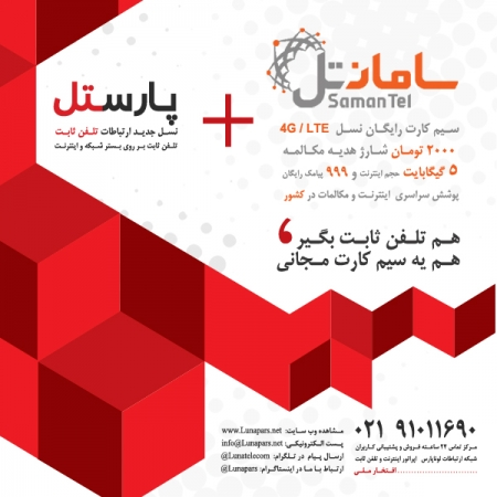 هدیه خرید تلفن ثابت پارستل یک سیم کارت سامانتل با 5 گیگابایت اینترنت رایگان